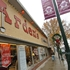 Libertyville to lose a veteran downtown retailer