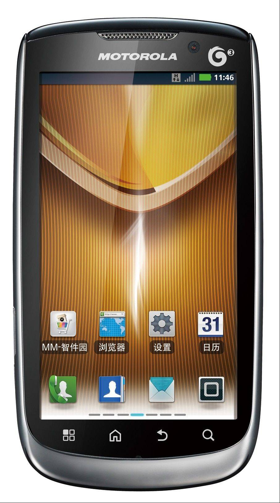 The Motorola Mobility smartphone called Moto MT870