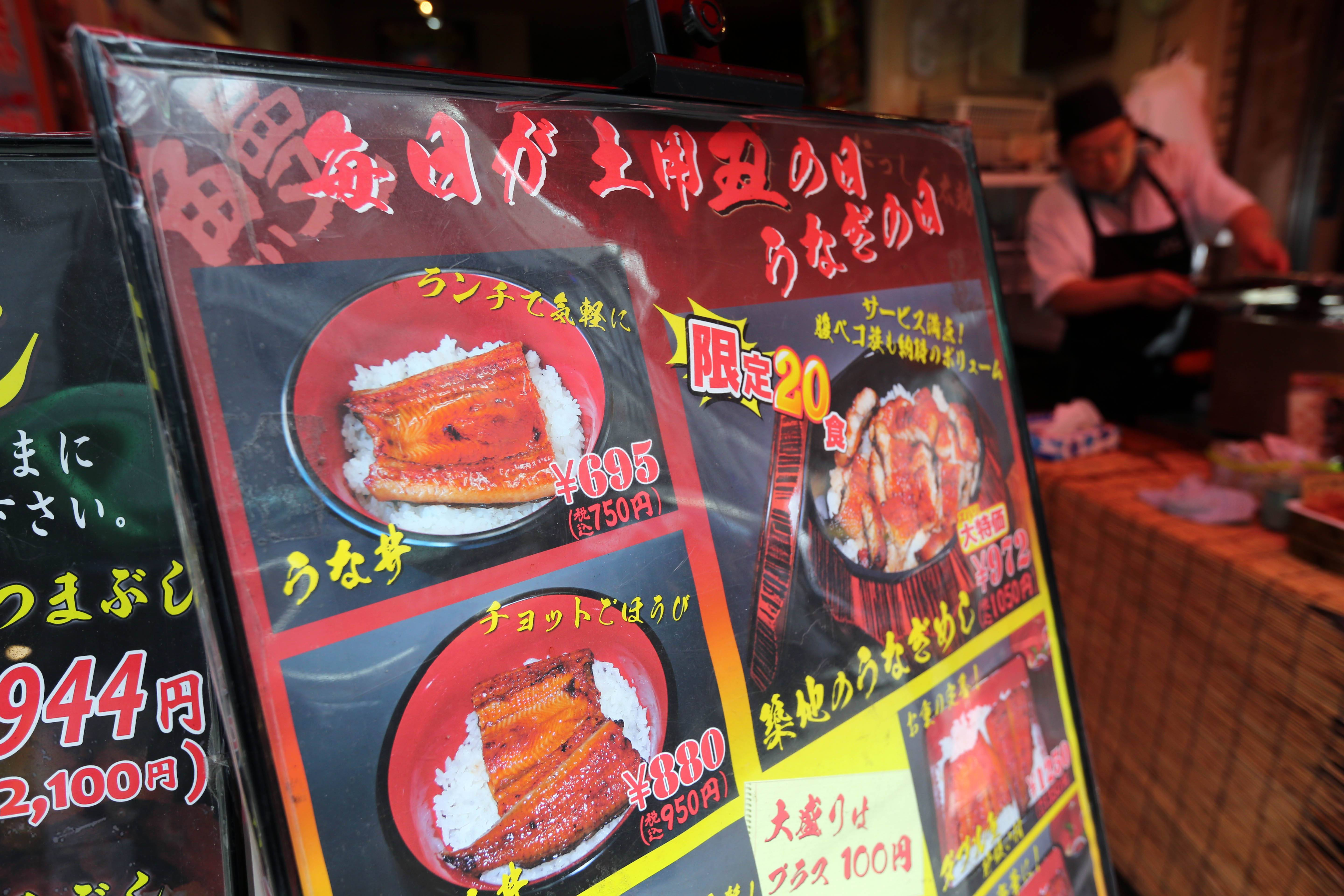 "The Japanese eel, a popular summertime delicacy, has been put on the international conservation ""red list,"" adding to worries over the decline of the increasingly endangered species."